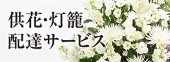 供花・灯篭配達サービス